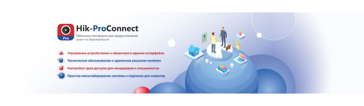 hikpro connect